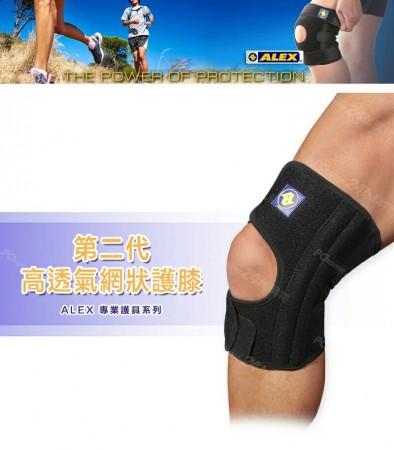 ALEX T-49 第二代網狀高透氣護膝
