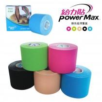 【 Power Max】 VEGA運動貼布-1捲/肌貼/肌內效貼布(台灣製造) VPM01(1B水藍/2R桃紅/3G草綠/4BK黑/5S親膚色/8T蒂芬妮綠)
