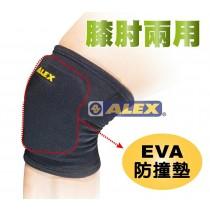 ALEX T-47 防撞護套 防撞護膝 護肘(對)