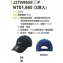 美津濃 mizuno  運動路跑帽(一頂) 黑 J2TW950009